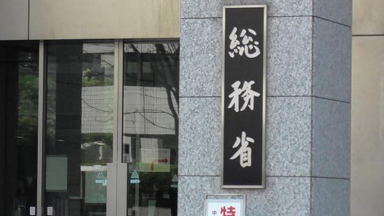 NHK党、れいわ新選組に交付金返還命令 総務省